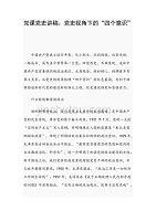 """黨課黨史講稿:黨史視角下的""""四個意識"""""""