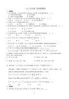 第四章一元二次方程培優檢測卷含答案資料