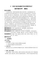 人教版必修2 第七章 第9節 實驗:驗證機械能守恒定律教學設計