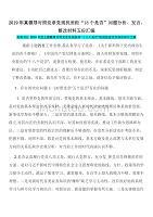"""2019年某領導對照黨章黨規找差距""""18個是否""""問題分析、發言、整改材料五份匯編"""