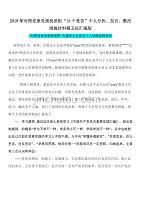 """2019年對照黨章黨規找差距""""18個是否""""個人分析、發言、整改措施材料稿五份匯編版"""