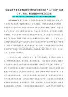 """2019年班子領導干部成員對照黨章黨規找差距""""18個是否""""問題分析、發言、整改措施材料稿五份匯編"""