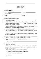 個人租房合同簡易版 (2)