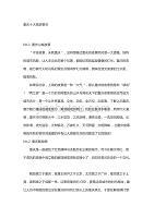重慶十大旅游景點