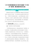 """2019年對照黨章黨規檢視問題清單找差距""""18個是否""""剖析稿、整改措施材料多份匯編"""