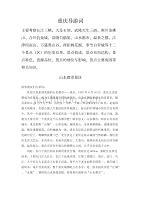 重慶山水都市景區 導游詞