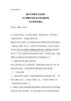 重慶市涪陵區人民政府關于調整征地拆遷補償安置政策有關事項的通知 涪府發〔2008〕138號