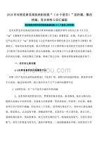 """2019年對照黨章黨規找差距檢視""""(18個是否)""""剖析稿、整改措施、發言材料5份匯編版"""