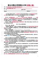 意法大廈運營管理服務合同(承租戶)0412