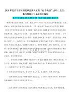"""2019年黨員干部對照黨章黨規找差距""""18個是否""""分析、發言、整改措施材料稿五份匯編版"""