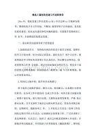 精選5篇醫院黨建工作述職報告
