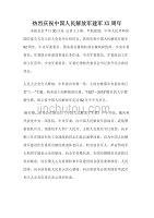 熱烈慶祝中國人民解放軍建軍XX周年
