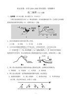 陕西省西安名校2019-2020学年高二上学期期中模拟考试地理试卷及答案