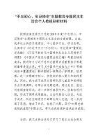 20190817省局党委书记主题教育个人检视剖析材料