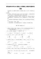 陜西省神木中學2015學年高三上學期第二次模擬考試數學文試題 word版
