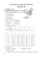 浙江省台州市书生中学2019-2020学年高二上学期期中模拟考试地理试题