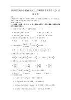 陜西省寶雞中學2015學年高三上學期期中考試數學(文)試題 a卷 word版