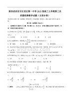 陜西省西安市長安區第一中學2015學年高三上學期第三次質量檢測數學試題(文理合卷)