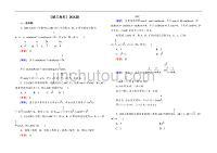 高中數學必修5第一單元測試卷1(含答案)