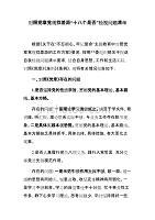 """最新對照黨章黨規找差距""""十八個是否""""黨委班子成員個人對照檢視問題清單整改措施"""