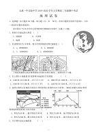 云南省玉溪市第一中学2019-2020学年高二上学期期中模拟考试地理试题(有答案)