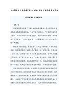 《中国家规》读后感五篇与《烈火英雄》观后感5则合集