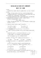 陜西省五校2015年度高三第一次模擬聯考 數學(文)
