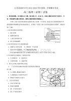 江苏省扬州中学2019-2020学年高二上学期期中模拟考试地理(必修)试题(有答案)