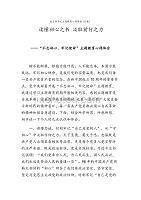 黨支部書記主題教育心得體會(5篇)