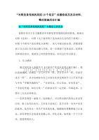 """""""對照黨章黨規找差距18個是否""""問題檢視及發言材料、整改措施四份匯編"""
