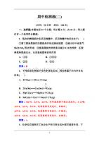 2019秋 金版学案 化学·选修4(人教版)练习:期中检测题(二) Word版含解析