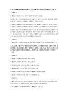 特級教師答辯題目和答案文檔(2)