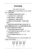 2019秋 金版学案 化学·选修4(人教版)练习:第四章 检测题 Word版含解析