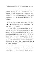 2019干部学习新修订的《中国共产党纪律处分条例》个人心得体会