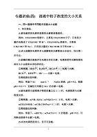 2019秋 金版学案 化学·选修4(人教版)练习:第三章 专题讲座(四) Word版含解析