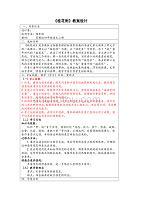 高级技术培训作业1苏教版四年级语文上册《桂花雨》