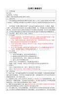 高级技术培训作业1苏科版物理九年级上册11.4节《功率》