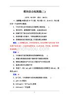 2019秋 金版学案 化学·选修4(人教版)练习:模块综合检测题(二) Word版含解析