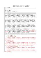 高级技术培训作业1苏教版小学语文五年级下册《彭德怀和他的大黑骡子》