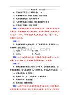 2019秋 金版学案 化学·选修4(人教版)练习:第四章 第三节 电解池 Word版含解析