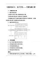 2019秋 金版学案 化学·选修4(人教版)练习:第四章 专题讲座(六) Word版含解析