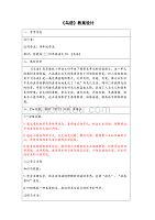 高级技术培训作业1苏教版四年级语文《鸟语》.doc