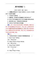 2019秋 金版学案 化学·选修4(人教版)练习:期中检测题(一) Word版含解析