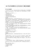 2017年遼寧省招警考試《公安專業科目》真題與答案解析
