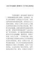 2019年電視劇《陳情令》關于初心的體會