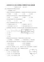 上海市徐匯區2018屆九年級物理上學期期末學習能力診斷試題新人教版