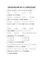 北師大版九年級上冊第二章一元二次方程單元過關測試