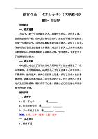 2019秋高中語文·選修中國古代詩歌散文欣賞(人教版):第四單元推薦作品