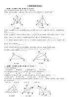 浙教版八年級上冊數學 第一章   三角形的初步 單元練習題