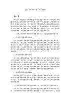 2019中學學校黨建工作計劃3篇